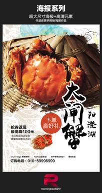 中国风水墨大闸蟹海报