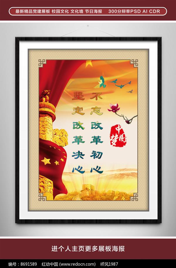 中国梦改革初心展板图片