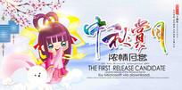 中秋节背景商业海报