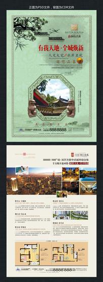 中式房地产开盘海报设计