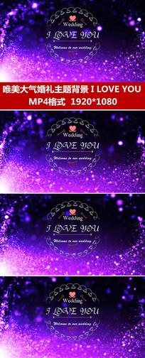 粉色婚礼主题logo婚庆视频