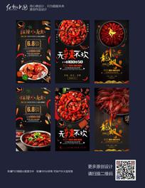 麻辣小龙虾六联幅餐饮海报