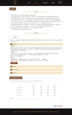 网站二级页面