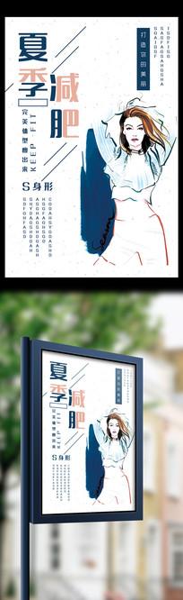 夏季减肥宣传推广海报