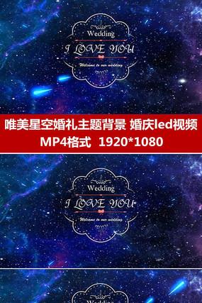 星空婚礼主题背景婚礼logo