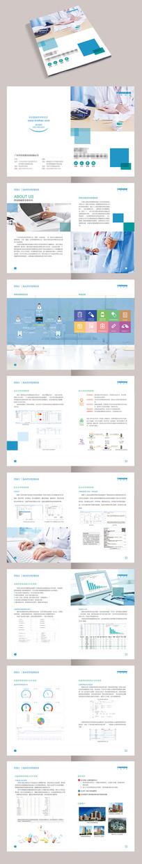 医药系统宣传画册设计