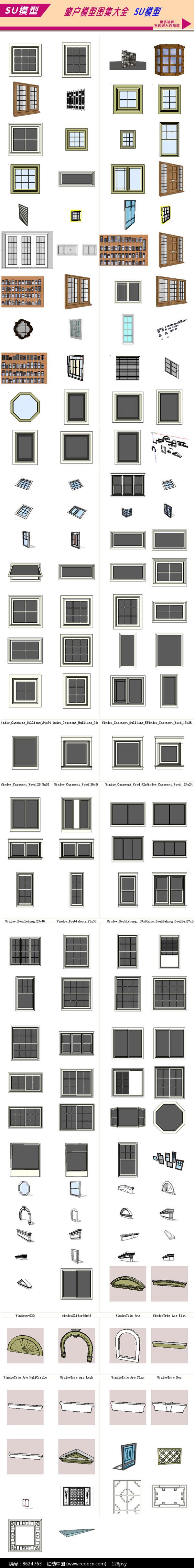 SU窗户模型图集大全 图片