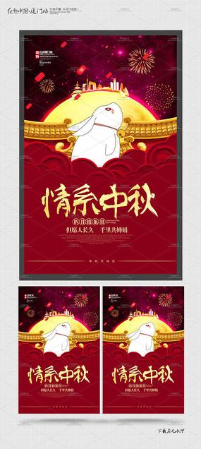 创意情系中秋节宣传海报设计 PSD