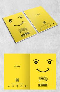 淡黄色餐饮画册封面