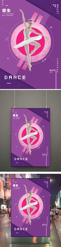 大气创意芭蕾舞蹈招生海报
