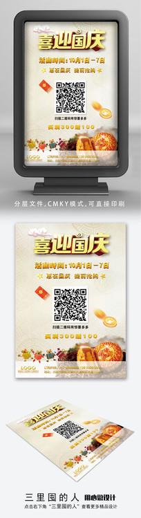 国庆中秋节宣传单页