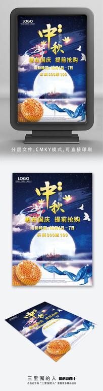 国庆中秋双节宣传单页