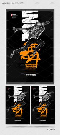 黑色激情舞蹈街舞海报设计
