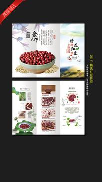 红豆折页设计
