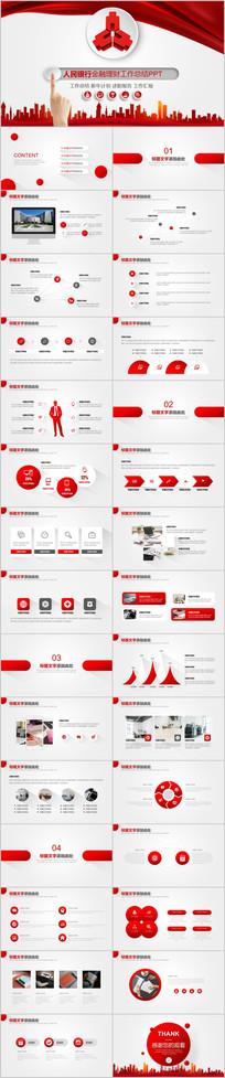 红色简约中国人民银行PPT