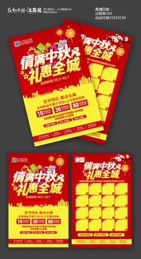 红色喜庆中秋超市促销宣传单