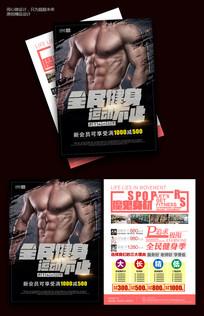健身瘦身活动单页