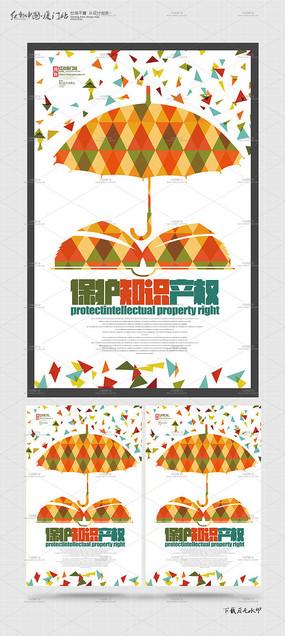 简约创意保护知识产权海报