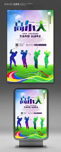 简约高尔夫球培训海报设计