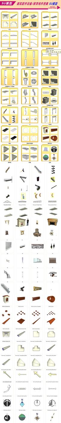 建筑装饰构件设备模型