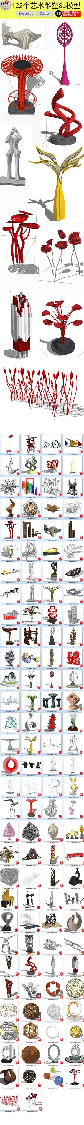 雕塑小品设计