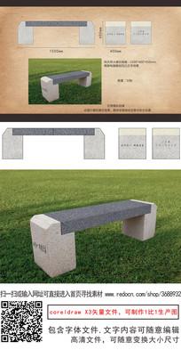 景区公园校园石凳休闲长凳