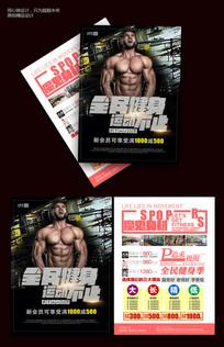 肌肉健身房宣传DM