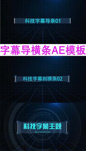科技感字幕导横条AE模板