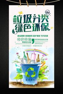 垃圾分類保護環境衛生公益海報