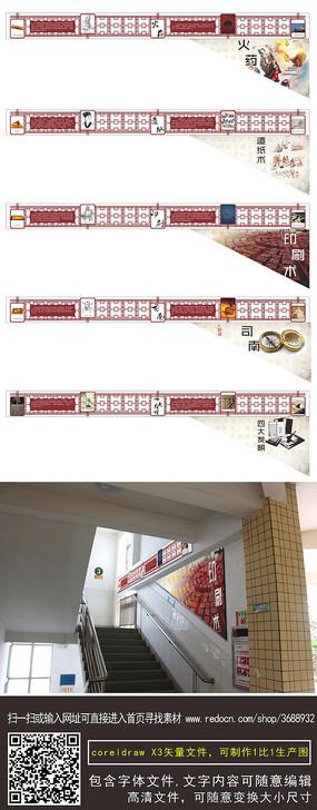 楼梯文化四大发明校园文化墙