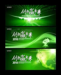 绿色玄关高峰论坛会议背景