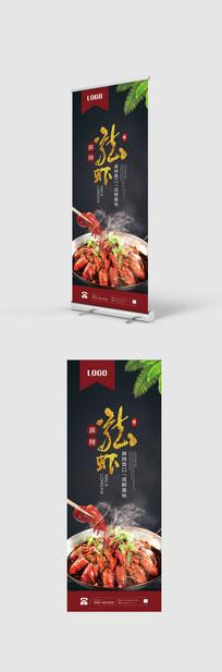 麻辣龙虾X展架易拉宝设计
