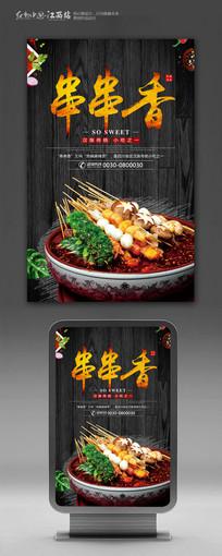 美味串串小吃香海报设计