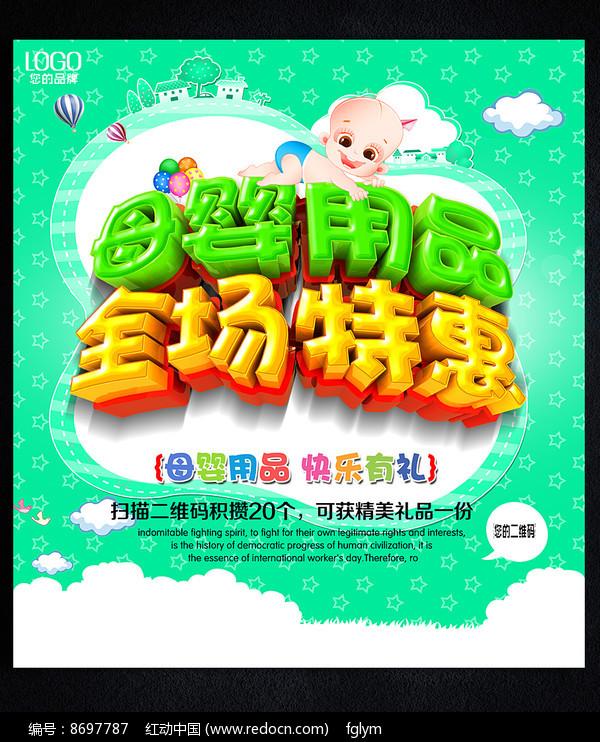 母婴用品宣传海报设计图片