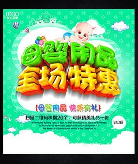 母婴用品宣传海报设计