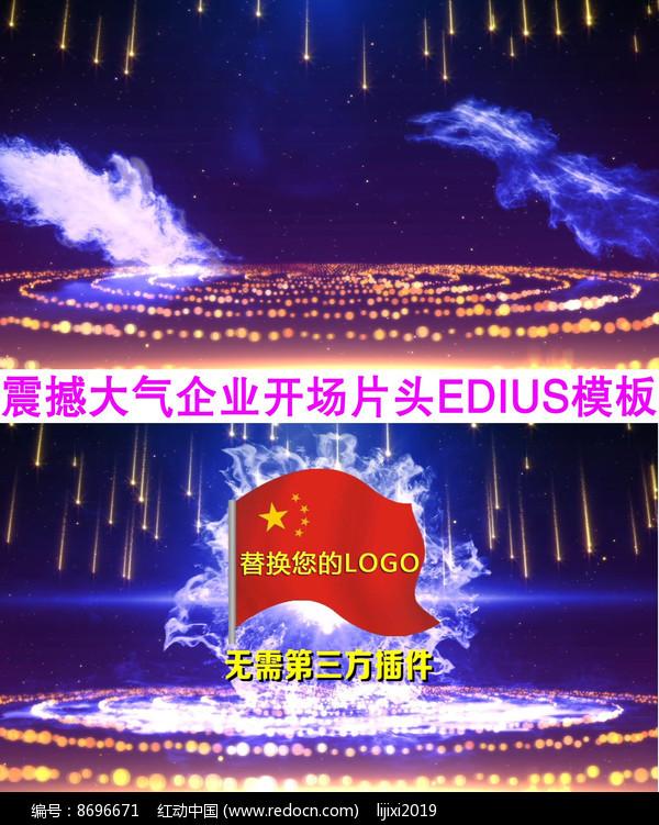企业开场片头EDIUS模板图片