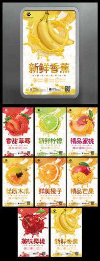 全套缤纷水果店水果宣传海报