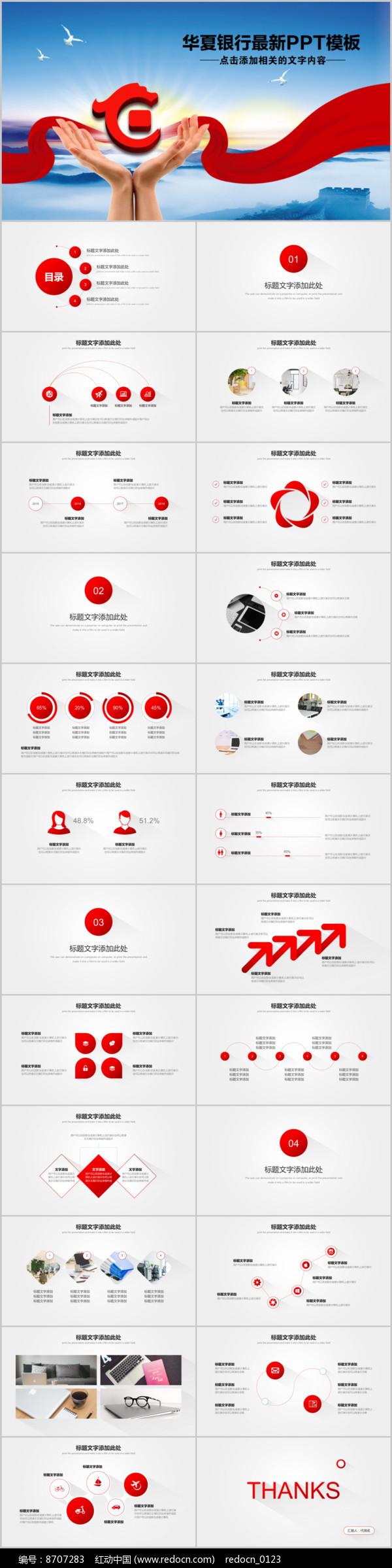 商务工作总结华夏银行ppt图片
