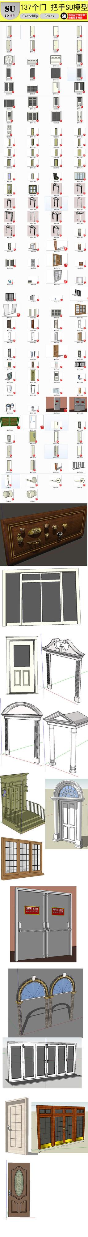 室内门套房门家具构件SU模型