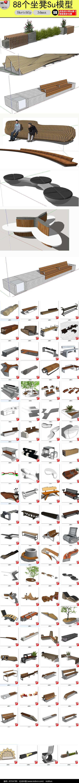 室外坐凳SU模型图片