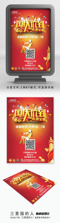 十一国庆节宣传单页