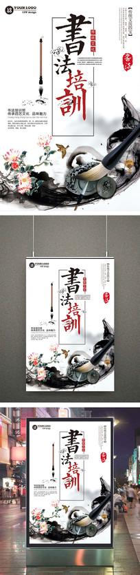 书法培训艺术班招生海报
