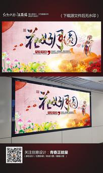 水墨花好月圆中秋节海报设计