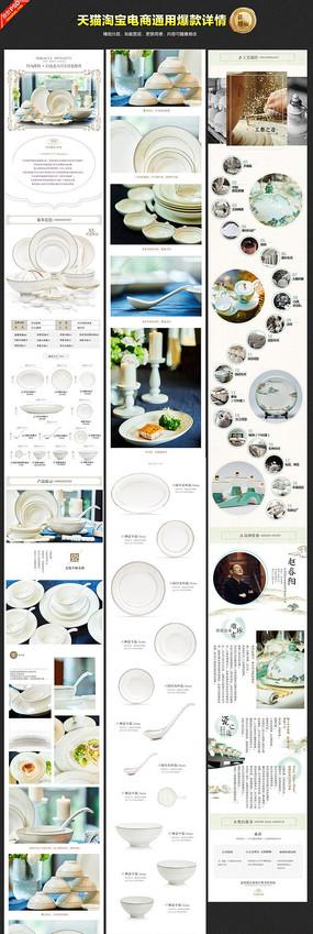 陶瓷欧式风格产品爆款详情页