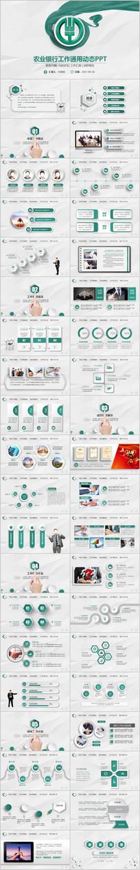 微立体中国农业银行PPT模板