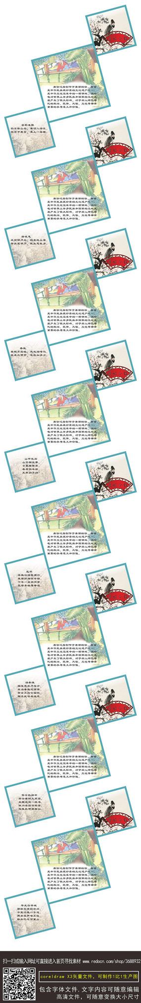 校园楼梯文化唐诗宋词文化墙