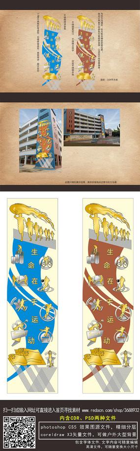 学校金属运动浮雕墙文化墙奥运