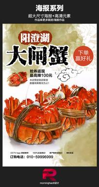 阳澄湖大闸蟹海报