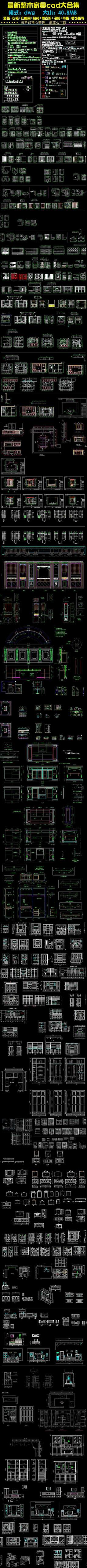 装饰柜CAD
