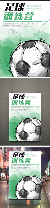 足球训练营足球海报
